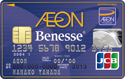 【公式】ベネッセ・イオンカード(WAON一体型)の公式サイト