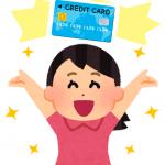 イオンカードのお得な使い方