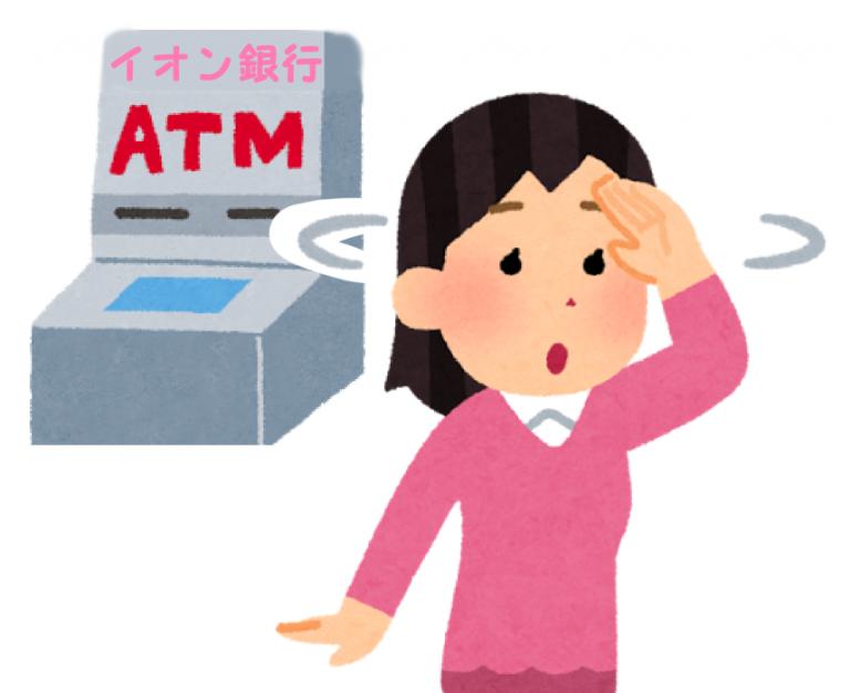 イオン銀行は本当に便利でお得?主婦におすすめな理由とメリット・デメリット