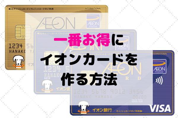 【一番お得なイオンカードの作り方】キャンペーンやポイント還元情報まとめ