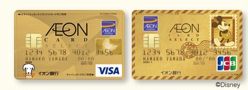 イオンゴールドカードは専業主婦でも作れる!条件や基準と特典総まとめ