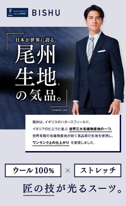 【イオンスーツの口コミ】安いと評判のイオンスーツの品質・特徴まとめ