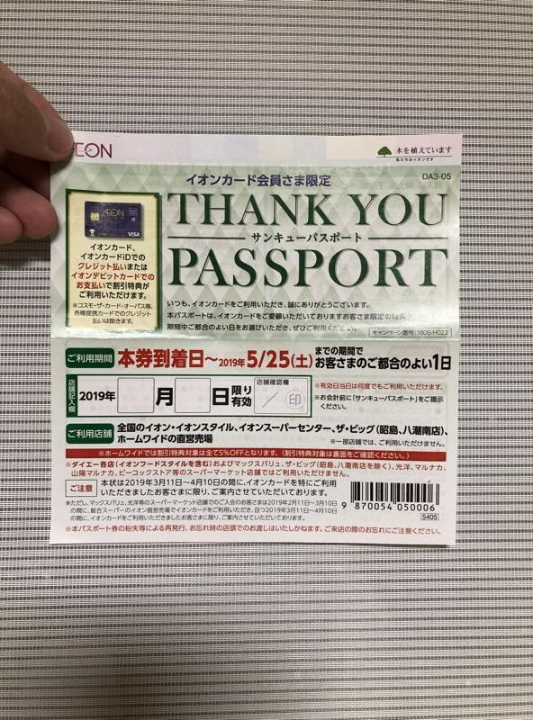 イオンカード会員限定「サンキューパスポート」の特典と入手方法