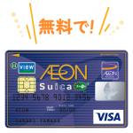 イオンSuicaカードのメリット