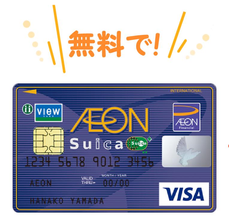 【無料でSuica?】イオンSuicaカードの12個のメリットとデメリットを総まとめ
