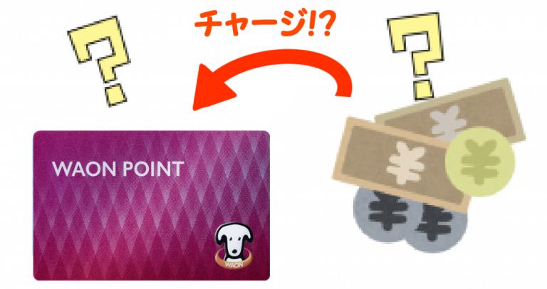 WAON POINTカードはイオンユーザーに本当にお得?メリットや活用法を検証