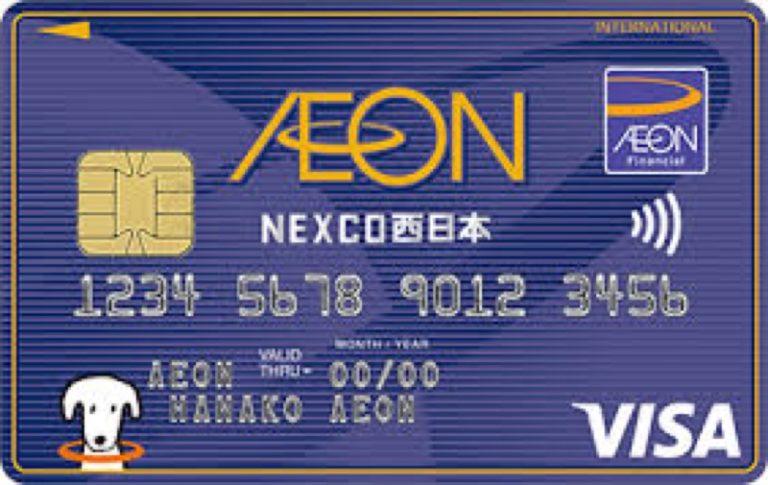 イオンNEXCO西日本カードが全高速系クレカで最強のワケ!4つのメリットとお得なキャンペーン