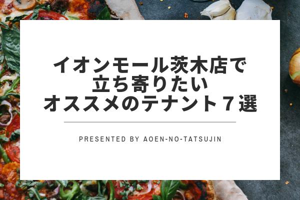 イオンモール茨木店で立ち寄りたいオススメの注目ショップ7選