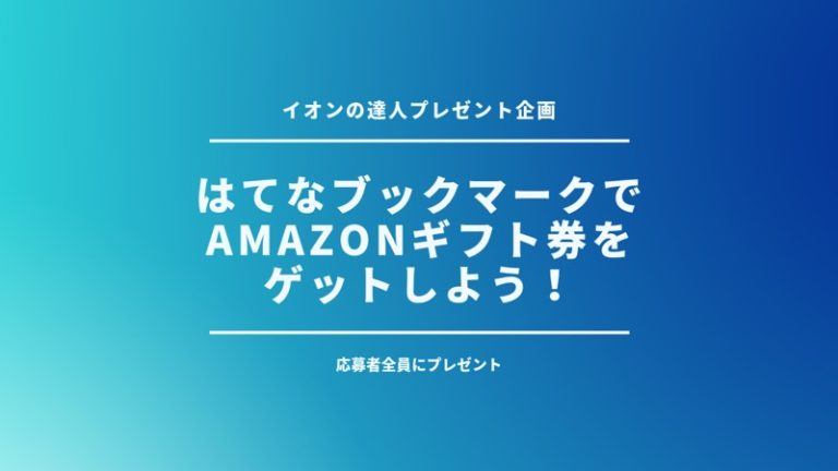 はてなブックマークでシェアすると全員にAmazonギフト券500円をプレゼント!