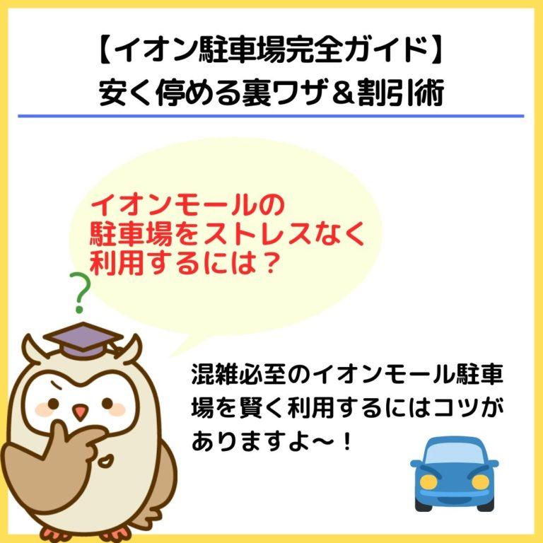 【イオン駐車場完全ガイド】ストレスフリー&安く停める裏ワザ&割引術
