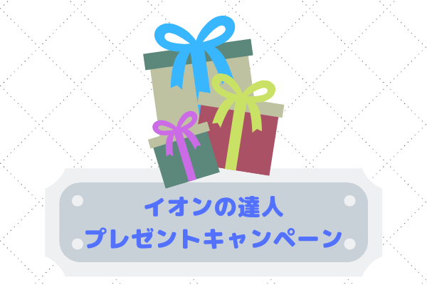 イオンモール常識クイズ(初級編)全問正解でAmazonギフト券をプレゼント