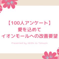 【100人アンケート】イオンモールのデメリットと改善して欲しい点をランキング