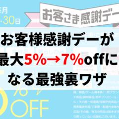 イオンお客さま感謝デーの割引が実質5%→7%offになる最強裏ワザ